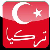 Turkey Travel السياحة في تركيا