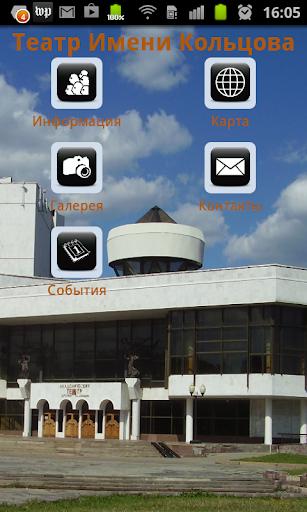 Театр им.Кольцова