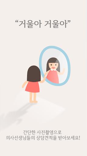 거울아 거울아 - 성형 뷰티 컨설팅