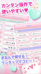 Kaocolle - Japanese Emoticon- screenshot thumbnail