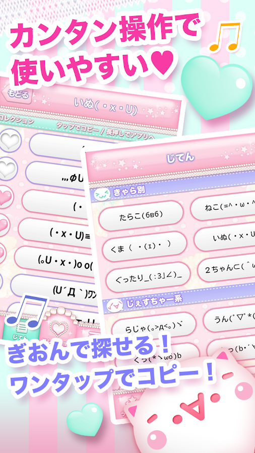 Kaocolle - Japanese Emoticon- screenshot