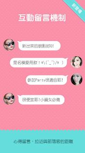 美妝教主- screenshot thumbnail