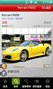 二手車訊-台灣中古車情報