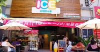 ICE+ 艾司加冰屋
