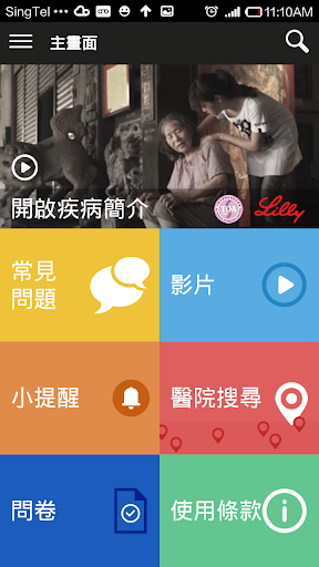 LINE贏政- Android Apps on Google Play