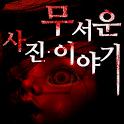 무서운사진이야기-유령,귀신,공포실화,괴담,미스테리,호러 icon