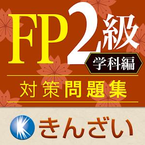 14-15年版パーフェクトFP技能士2級対策問題集 学科編