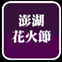 澎湖花火節 icon