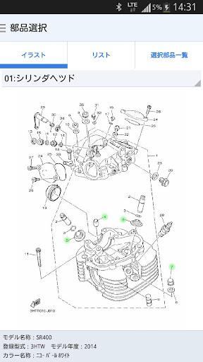 YAMAHA Parts Catalogue 1.0.1 Windows u7528 4