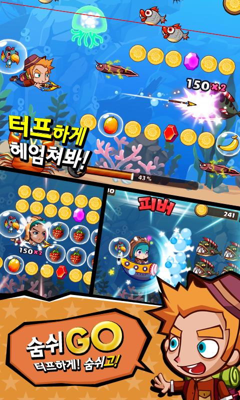 다함께 고고고 for Kakao - screenshot