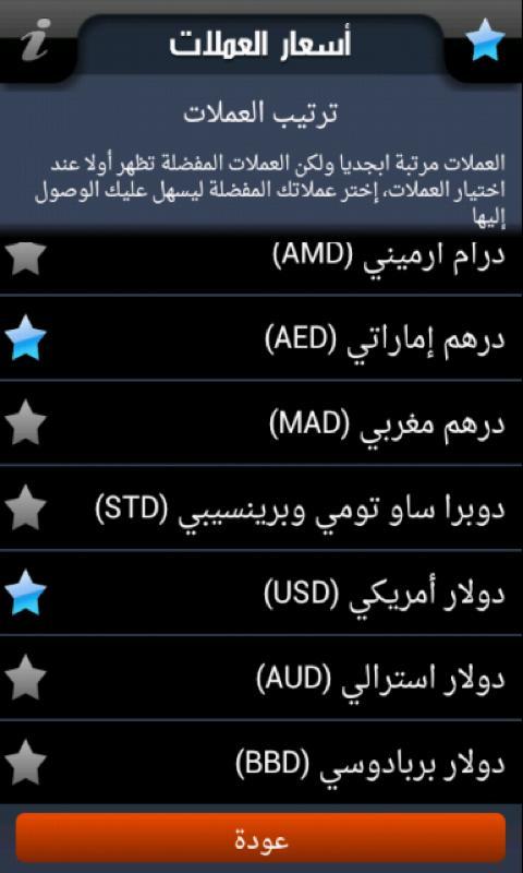 أسعار العملات - screenshot