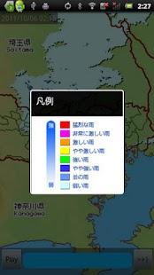 Tokyo Weather Radar - screenshot thumbnail