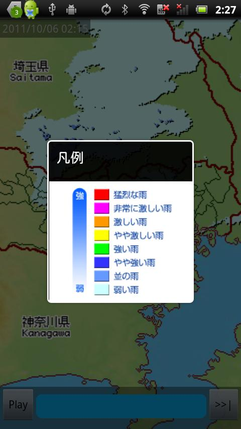 Tokyo Weather Radar - screenshot
