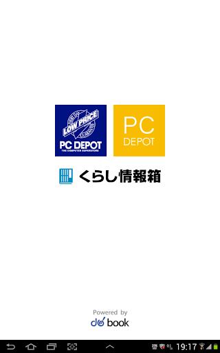 u304fu3089u3057u60c5u5831u7bb1 uff5eCLUB PCDEPOT 2.5 Windows u7528 1