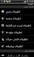 Screenshot of GO LauncherEX Iran language