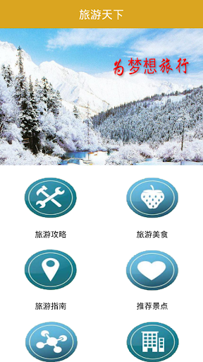 TGI Black Friday App: iPhone, iPad and Android