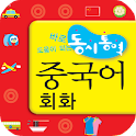 동시통역 중국어회화 logo