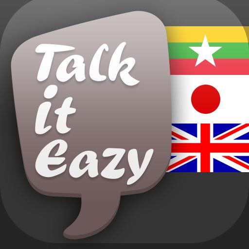 ミャンマー語会話集 旅遊 App LOGO-硬是要APP