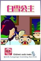 Screenshot of Snow White