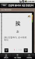 Screenshot of JRC 전공략 新HSK 6급 만점단어