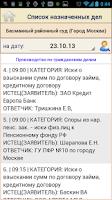 Screenshot of Я - Представитель