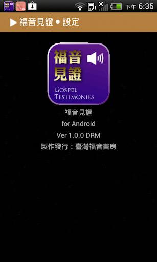 【免費書籍App】《福音見證》有聲APP線上註冊版-APP點子