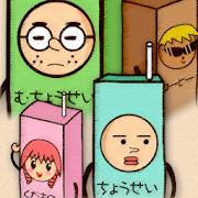 Chosei soy milk kun bashing [ completely free ] 1.0.3