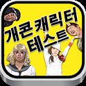 개콘 캐릭터 테스트 icon