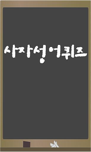 사자성어Quiz