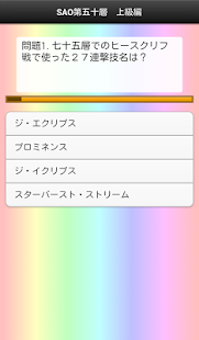 SAO検定アインクラッド編