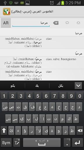 القاموس العربي عربي-إيطالي