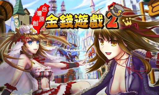金錢遊戲2 - 台灣原創模擬經營商戰策略遊戲