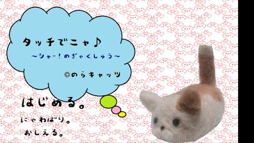 無料动作Appのタッチでニャ♪~シャー!のぎゃくしゅう~猫ネコねこアクション|記事Game