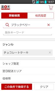 楽天市場 - screenshot thumbnail