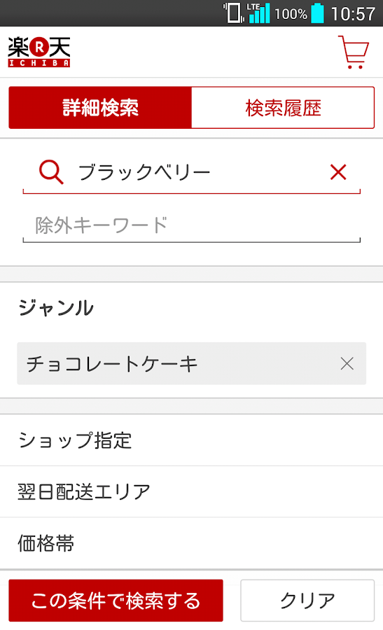 楽天市場 - screenshot