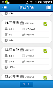 ZhaoCheKe Taxi Booking screenshot 3