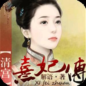 清宫熹妃传【热门畅销言情小说】 書籍 App LOGO-APP試玩