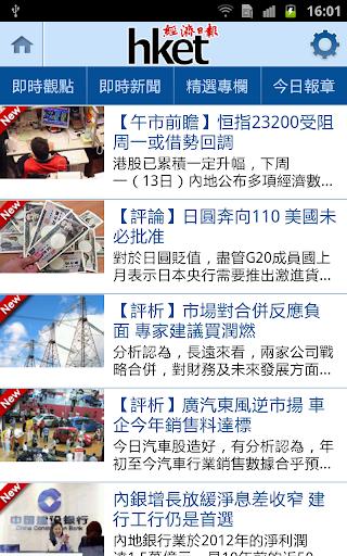 香港經濟日報 - 文字版