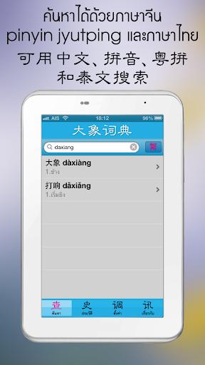Screenshot for Daxiang Dict in Hong Kong Play Store