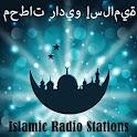 Islamic Radio Stations
