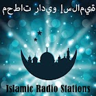 Islamic Radio Stations icon