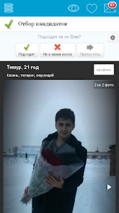 серьезные знакомства татар