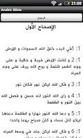 Screenshot of Arabic Bible Premium