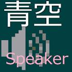 青空Speaker icon