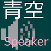 青空Speaker