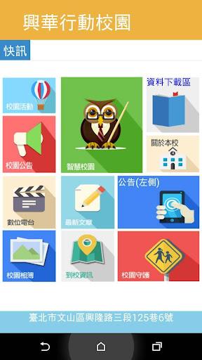 興華國小行動校園