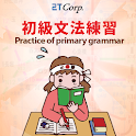 Practice of primary grammar icon