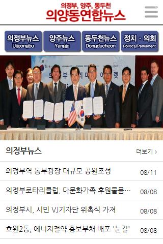 의양동연합뉴스 의정부뉴스 양주뉴스 동두천뉴스