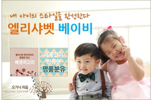 엘리샤벳베이비-포항 유아동복 출산용품 신생아 아기용품
