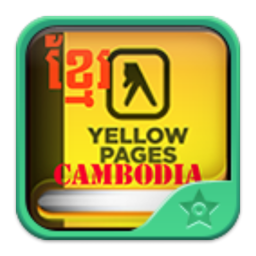 Cambodia Yellow Pages LOGO-APP點子